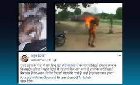 man set on fire in gonda