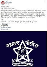 JPN news fake mumbai police message