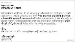 Mumbai police fake message