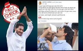 Old Images Falsely Shared Claiming Jagan Mohan Reddy Has Converted To Hinduism