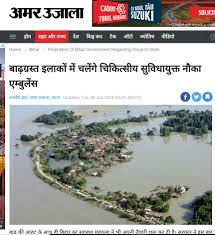 Amar Ujala flood image