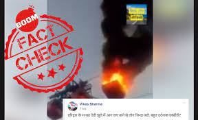 Old Video Of A Cable Car Fire In Palestine Passed Off As Haridwar's