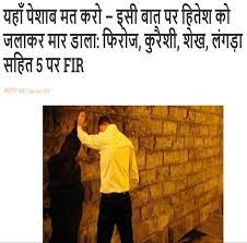 Screenshot of the OpIndia Hindi article