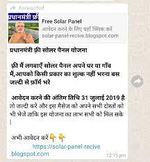 Free solar panel Modi govt scheme whatsapp message