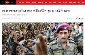 Dhoni Zee News