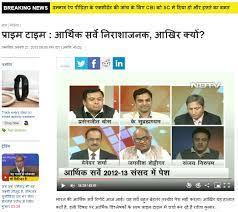 NDTV screenshot