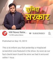 Screenshot of the note carried by HW news