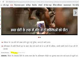 Dainik Bhaskar screenshot