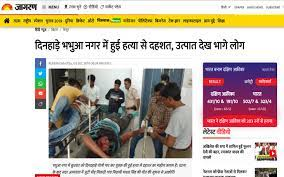 Jagran article about violence in Kaimur