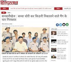 Report about the child kidnappers arrested in Hindustan