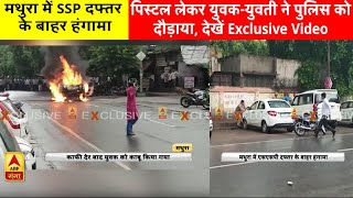 Mathura-Challan-Man firing