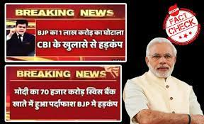 Fake Graphic Claims Narendra Modi Has 70 Thousand Crores In Swiss Bank